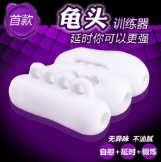 3D阴臀倒模软胶名器 阴茎训练锻炼MQJ4048