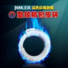 日本JOKER 锁精包皮阻复环两用O型 QQ3733