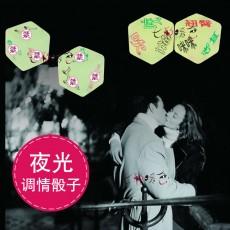 情趣骰子夜光前戏骰子性用品成人用品QQ3001 QQ3002 QQ3062