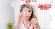 情趣内衣护士制服 情趣配件 针筒 听诊器 温度计