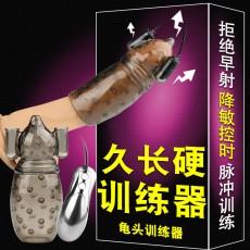 男用龟头训练器情趣成人用品情侣系列欲仙性工具另类玩具3243