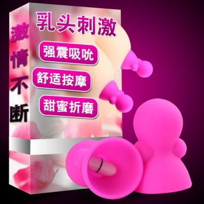 云曼乳房按摩器挑逗刺激性工具胸部高潮情趣用品女用丰胸玩具5269