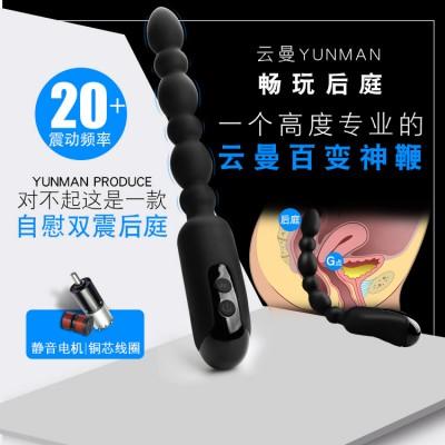云曼充电双震后庭拉珠无线震动变频肛塞男用女用情趣性用品3526